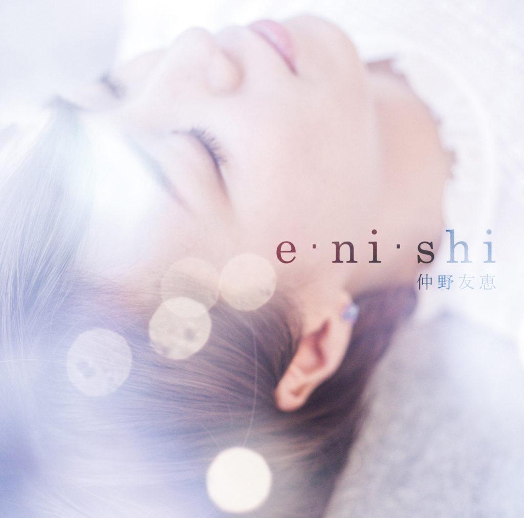 4曲入りCD『e・ni・shi』(2016.11.20発売)